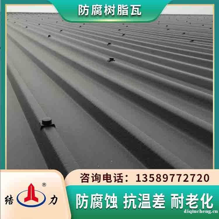厂家销售防腐树脂瓦 河南商丘合成树脂瓦 新型墙体板材