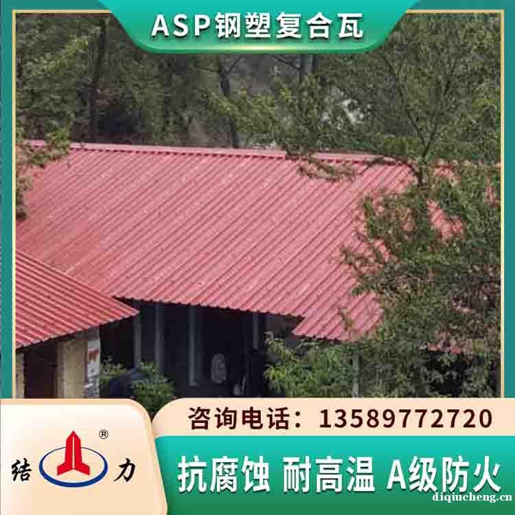 河南周口psp防腐板 屋顶钢塑瓦 金属屋面瓦抗温差变化
